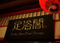 Bath Culture Foot Therapy